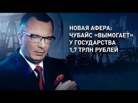 Новая афера: Чубайс «вымогает» у государства 1,7 трлн рублей