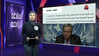 الامارات وموانئ اليمن .. اطماع الماضي تحققها الحرب | السلطة الرابعة | تقديم بسنت فرج