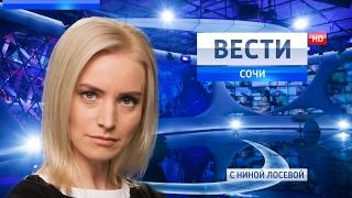 Вести Сочи 04.02.2017 11:20(, 2017-02-04T09:51:53.000Z)