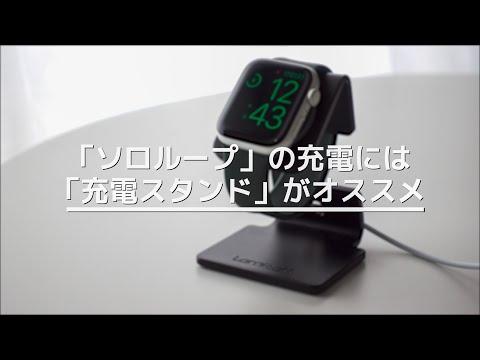 「ソロループ」の充電には「充電スタンド」がオススメ!Apple Watch