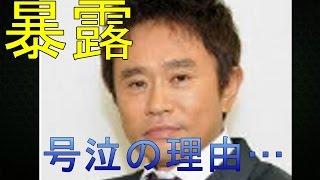 衝撃的な暴露話です。漫才コンビ・ダウンタウンの浜田雅功さんが、 号泣...