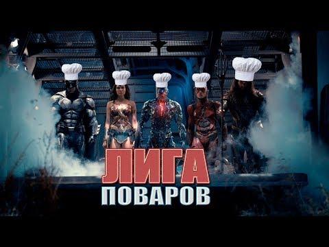 Лига Поваров(2017) - Чисто русский трейлер...