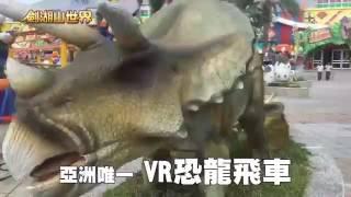 劍湖山世界228連假瘋玩全球唯一海陸雙VR thumbnail