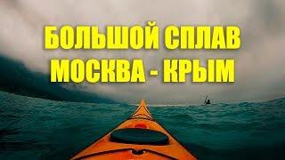 Из Москвы в Крым на каяке. Приглашение