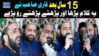 Qari Shahid Mehmood Qadri | 15 Saal Bad Ye kalam Parha Or Parhte Parhte Ro Pare