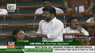 MP Revanth Reddy : There is no co-ordination between Forest and Revenue officers | Lok Sabha 2019