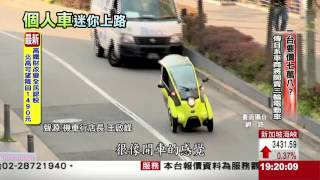 一台要價7萬8?傳日系車商將開賣三輪電動車