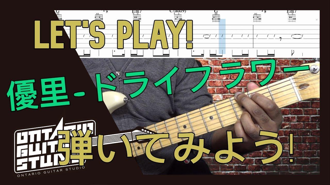 優里 - ドライフラワーを弾いてみよう!Let's Play! 【TAB譜】