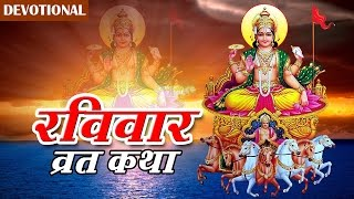 रविवार व्रत कथा || Ravivar Vrat Ki Katha in Hindi | Sunday Fast Story | Sun God Fast Story #Ambey