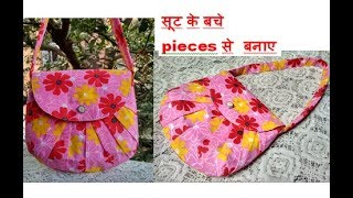 reuse leftover pieces of suit to make handmade handbag -cutting and stitching in hindi