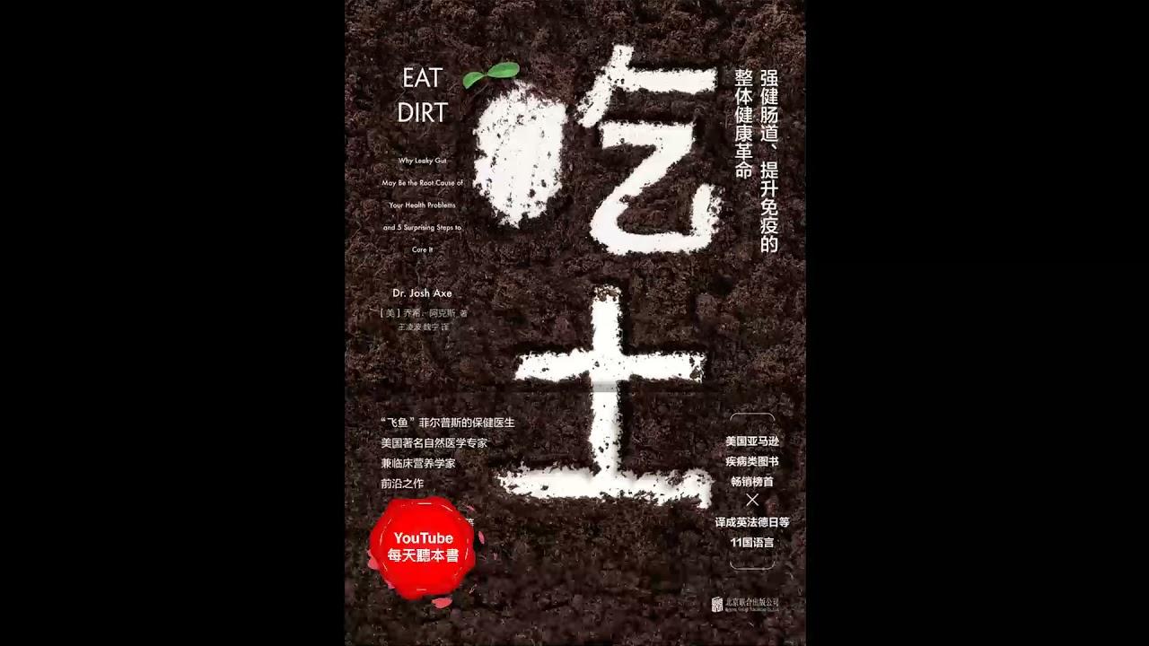 《吃土》:强健肠道、提升免疫的整体健康革命|听书  有声书