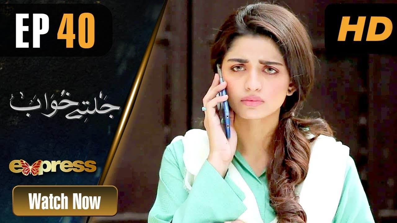 Jaltay Khwab - Episode 40 Express TV Dec 28