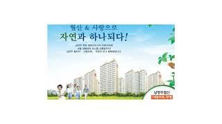 남양주월산부영 공공임대아파트