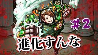 【モンスト】進化後に調子乗ってるモンスター達 #2 thumbnail