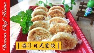 【夢幻廚房在我家】新手必學!超簡單爆汁版日式煎餃,在家也可以輕鬆完成!