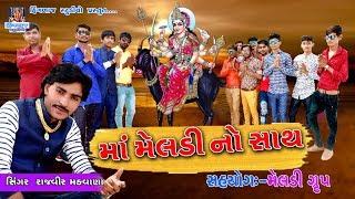 Download Video માં મેલડી નો સાથ // Singer:Rajvir makwana// MP3 3GP MP4