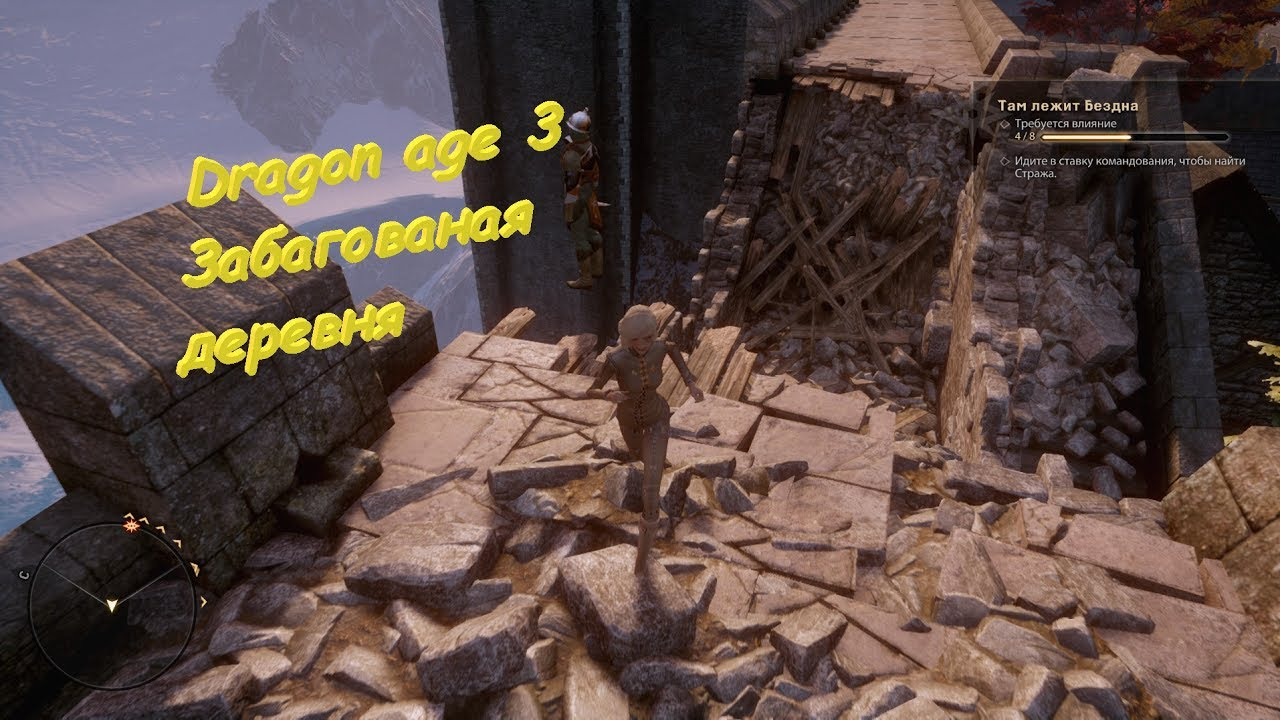 Dragon age inquisition баги с квестами
