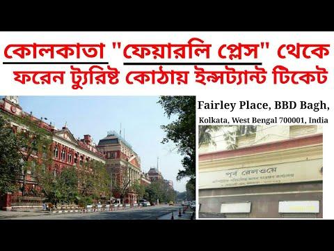 Kolkata To Delhi Train Ticket Reservation | Dalhousie FAIRLIE PLACE | Kolkata