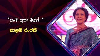 Punchi Putha Mage | Nalani Ranjani | Derana 60 Plus  ( Season 03 ) Thumbnail