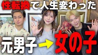 【元男子】可愛すぎる元男子が女の子になるまでの話が波瀾万丈すぎた!!!