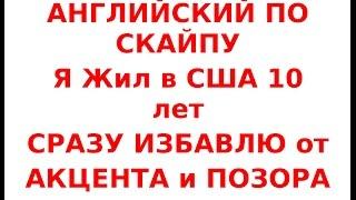 Уроки английского по скайпу - 1000 рублей 45 минут.