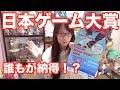 日本ゲーム大賞 今年は誰もが納得のあのタイトル!