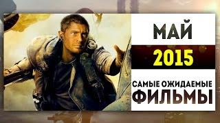 Самые Ожидаемые Фильмы 2015: МАЙ