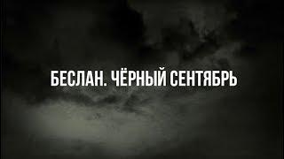 «Беслан. Чёрный сентябрь»