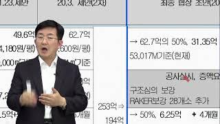 능곡연합재건축조합 정기총회 5호 안건 설명