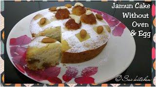 Gulab Jamun Cake Recipe || Simple Cake Without Oven || Eggless Jamun Cake || Cooker Cake Recipe||