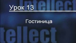 Гостиница русско английский разговорник Hotel Lesson 2