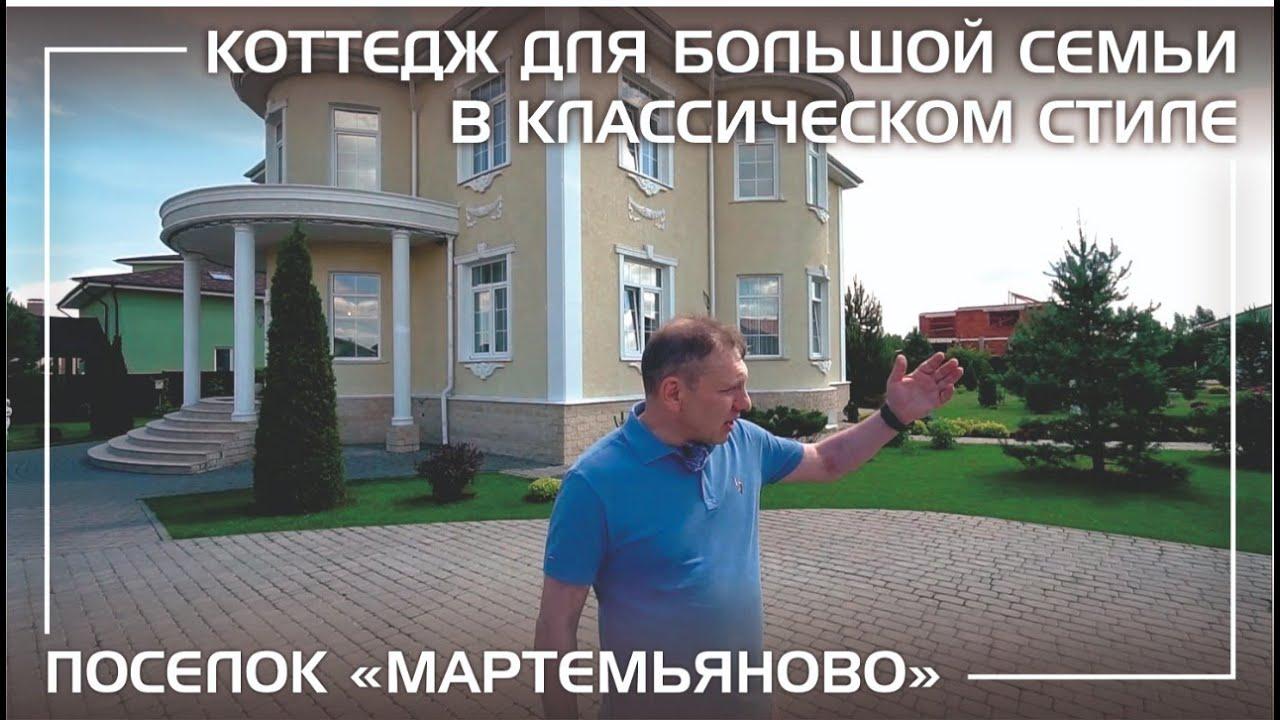 Коттедж для большой семьи в классическом стиле в поселке бизнес-класса Мартемьяново