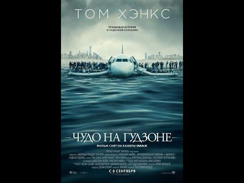 Авиакатастрофы   Чудесное спасение на Гудзоне  Документальный фильм