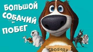 Большой собачий побег - Русский Трейлер 2016/ Трейлер на русском 2016
