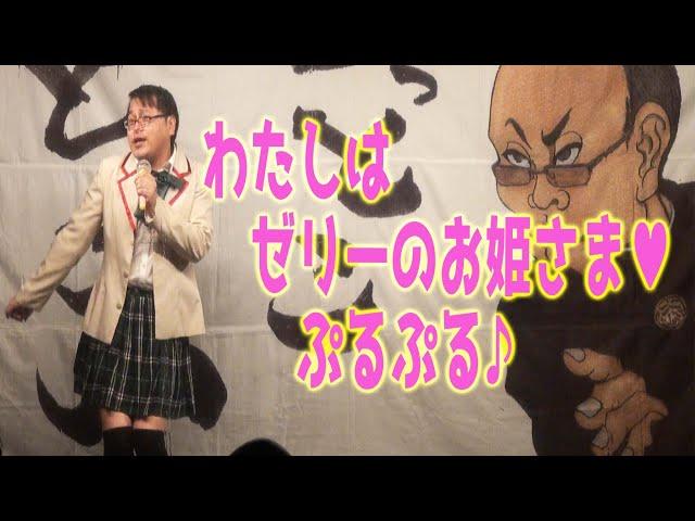 【すっとこどっこい】2021年8月 鉄板■魔太郎「人生折り返し地点! 47歳のおっさんアイドルてっぱんです♡」