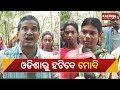 Voters convey their views  from Balikuda-Ersama constituency on polls 2019 | Kalinga TV