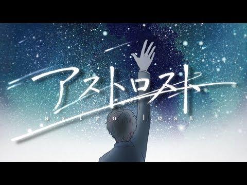 アストロスト / 天月-あまつき-【オリジナル】