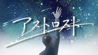 Astro Lost Music:LeftyMonster Vocal : Amatsuki チャンネル登録よろしくお願いします! ---------------------------------------------------------------------------- 君も同じ空をどこかで ...