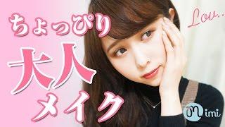 ちょっぴり大人メイクまつきりな編-How to make up-♡mimiTV♡ 松木里菜 検索動画 13