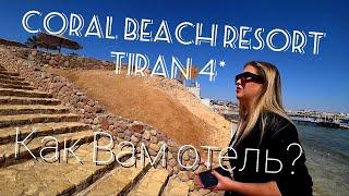 Египет 2021 туристы боятся что они одни в отеле Coral Beach Resort tiran 4