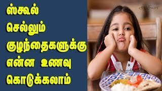 Healthy Food for Kids in Tamil | Healthy Food for Children in Tamil