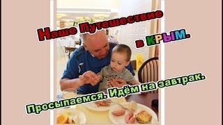 ДЕНЬ 2: На Завтрак! ВСЁ ВКЛЮЧЕНО. Классный Шведский стол. Крым. (Санаторий