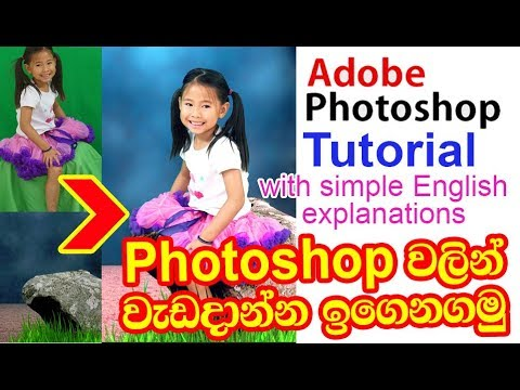 Adobe Photoshop Tutorial (Advanced Selection tools and color correction) training Photoshop මුල සිට thumbnail
