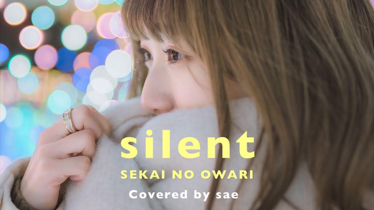 【女性が歌う】silent / SEKAI NO OWARI『ドラマ《この恋あたためますか》主題歌』(Covered by sae)
