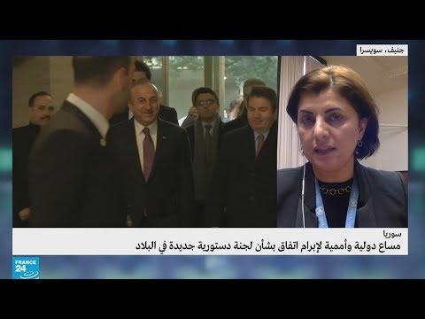 مساع دولية وأممية للاتفاق على لجنة دستورية جديدة في سوريا  - نشر قبل 2 ساعة