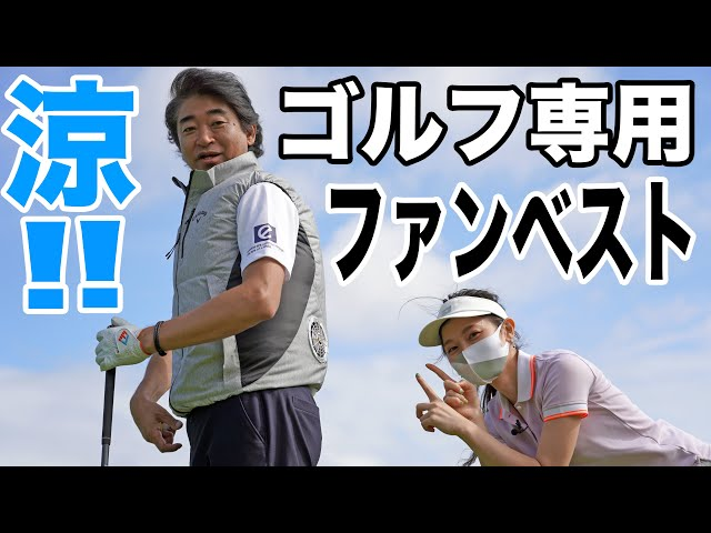 炎天下でも快適に!ゴルフ専用の空調服「キャロウェイ ゴルフ用ファンベスト」をプロゴルファーが着用レポート!