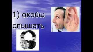 греческий язык: ГЛАГОЛЫ (урок 5) Слитные глаголы