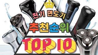 4~6만원 가격대 남자 전기면도기 가성비 제품 TOP1…