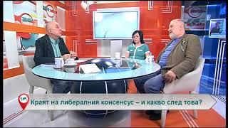 Свободна зона с Георги Коритаров 10.04.2018 (част 5)