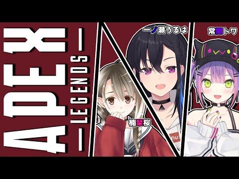 【APEX】戦場を駆け抜ける【LVG / 一ノ瀬うるは】
